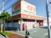 キャン★ドゥ 沖縄美浜店
