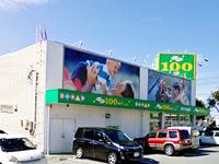 ザ・ダイソー アオヤマ沖縄北谷店