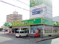 ザ・ダイソー アオヤマ沖縄南風原店