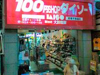 ザ・ダイソー 平和通店