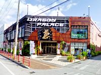 セリア ドラゴンパレス店
