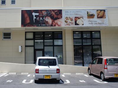 FARTA 沖縄小禄店