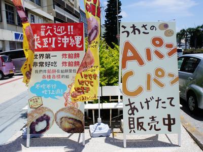 エフシーアントシモ 奥武山店