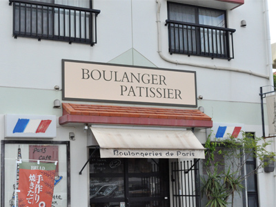 パリのパン屋さんボンジュール 那覇店