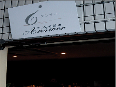 沖縄 Bar Answer