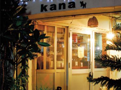 CAFE&BAR KANA (カフェ&バー カナ)