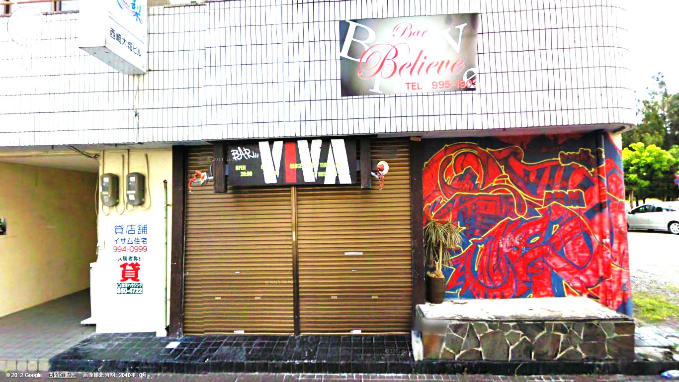 バー・ビバ (Bar VIVA)