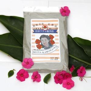 琉球クチャ髪洗粉