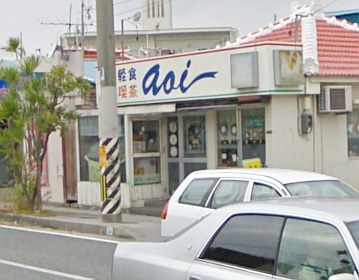 軽食喫茶aoi