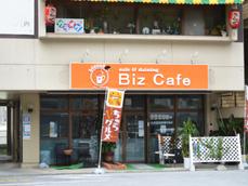 Biz cafe(ビズカフェ)