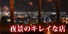 沖縄夜景のキレイな店