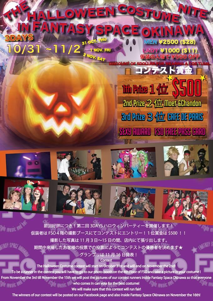 THE HALLOWEEN COSTUME NIGHT in FSO