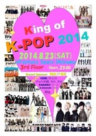 KING of K-POP2014