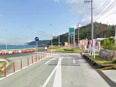 道の駅「許田」