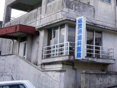 佐良浜歯科医院