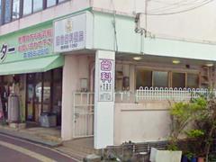 読谷歯科医院