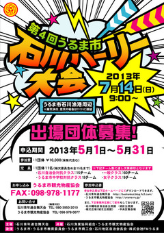 第4回 うるま市石川ハーリー大会