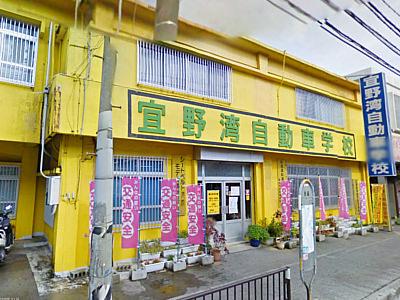 (株)宜野湾自動車学校
