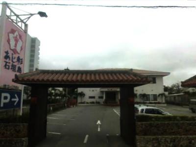 あじ彩石垣島
