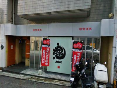 魂 松山店