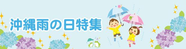 雨の日・梅雨特集2017