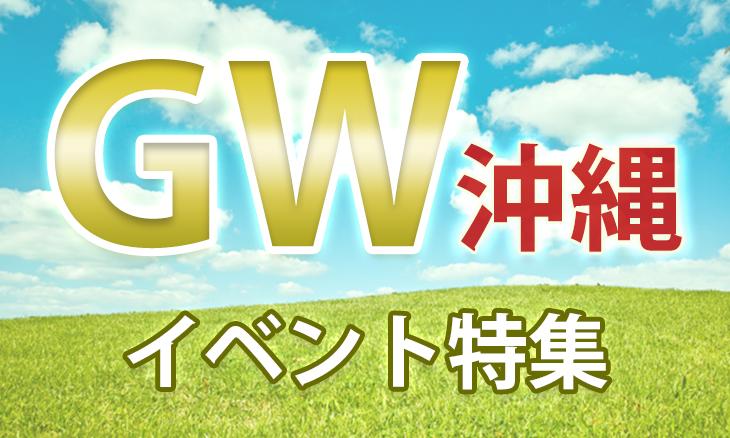 ゴールデンウィーク沖縄 2014