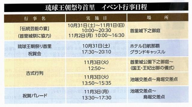 0f5a9a2b8571 第50回 琉球王朝祭り首里 「古式行列」 | 沖縄イベント情報