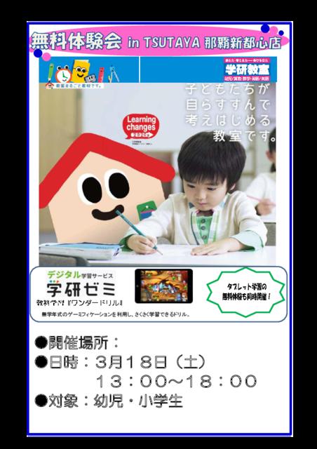 幼児 タブレット 学習 学研 ゼミ
