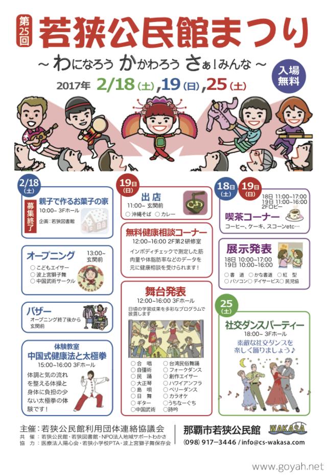 若狭公民館まつり   沖縄イベント情報