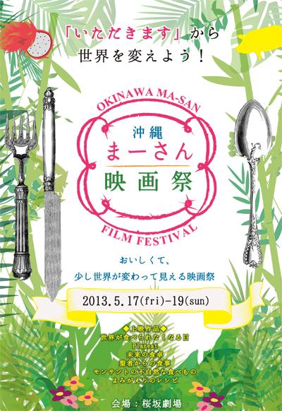 沖縄まーさん映画祭