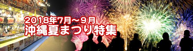 2018沖縄夏祭り特集