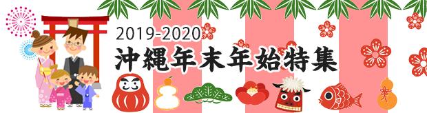 年末年始特集2019-2020