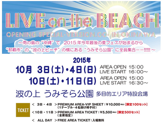 LIVE on the BEACH Opening Special-version.00-in OKINAWA