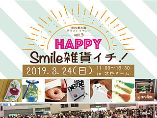 Happy Smile雑貨イチ!Vol.3