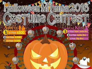 沖縄 Halloween(ハロウィン)イベント2016 | 沖縄イベント情報