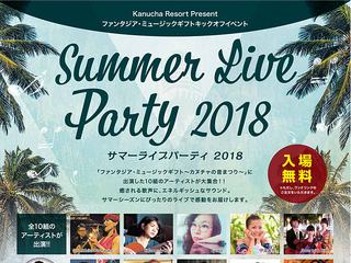 SUMMER LIVE PARTY