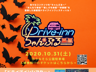 Drive-innちゃんぷる~ SEASON.0 Try New Fun!!