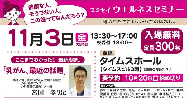スミセイウエルネスセミナー | 沖縄イベント情報