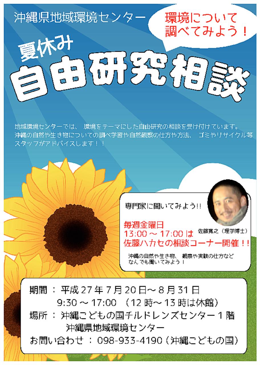 夏休み 自由研究相談 2015 | 沖縄イベント情報