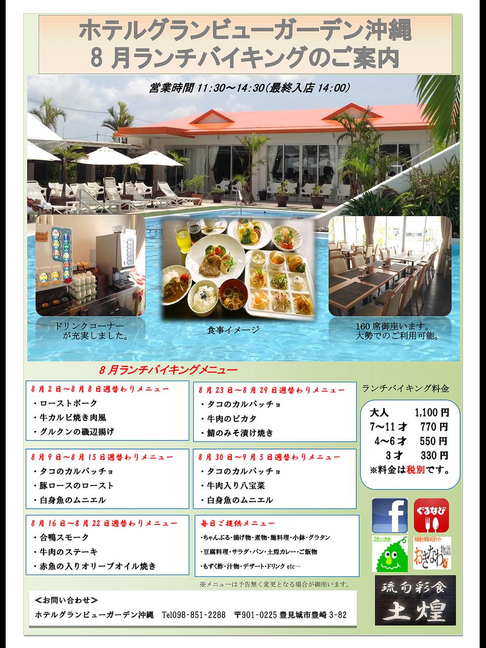 ホテルグランビューガーデン沖縄8月ランチバイキング | 沖縄イベント情報