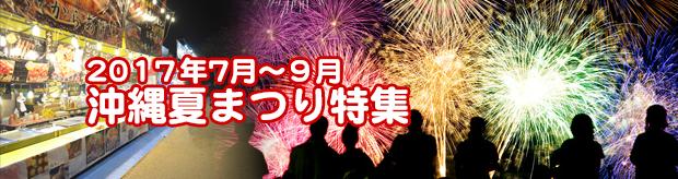 2017沖縄夏祭り特集