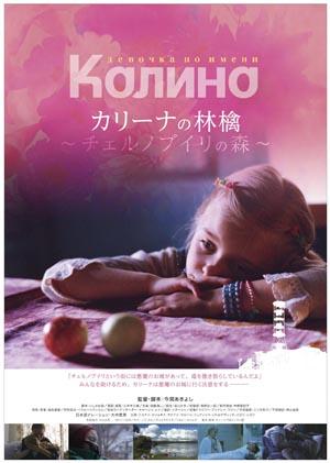「カリーナの林檎~チェルノブイリの森」上映会
