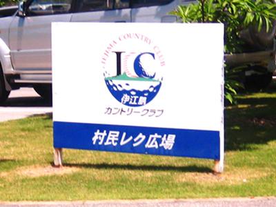 伊江島カントリークラブ