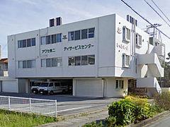 アワセ第二デイサービスセンター