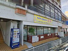 デイサービスセンター 寿愛