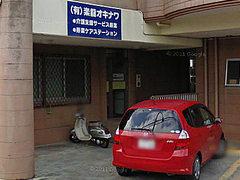 寿樂ケアステーション
