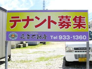 沖縄看板制作
