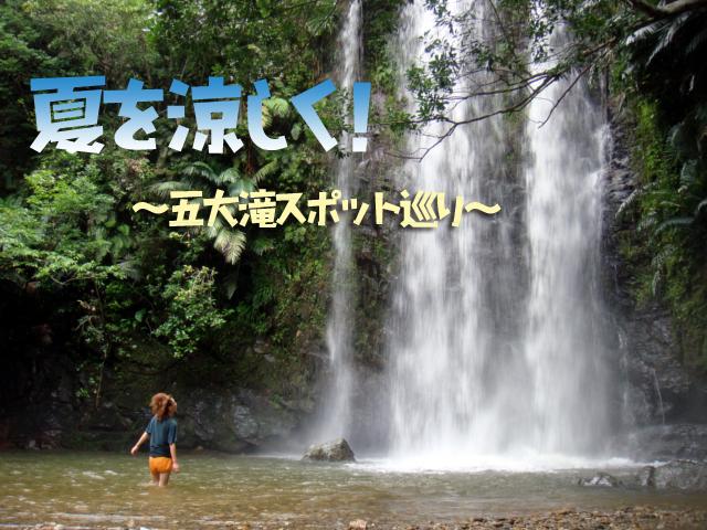 沖縄滝スポット
