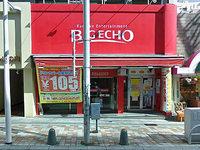 ビッグエコー 国際通り店