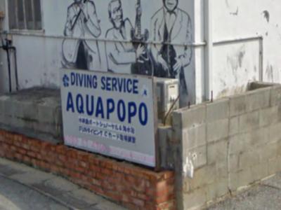 ダイビングサービス アクアポポ